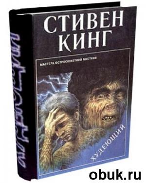 Аудиокнига Стивен Кинг - Худеющий