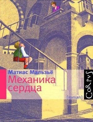 Книга Матиас Мальзьё Механика сердца