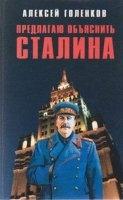 Книга Предлагаю объяснить Сталина