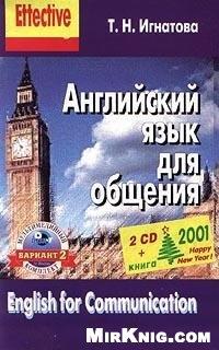 English for communication - Английский для общения