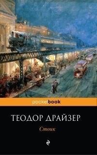 Книга Теодор Драйзер Стоик