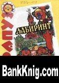Журнал Лабиринт №9 2001