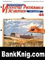"""Журнал Журнал """"Искусство рисования и живописи"""" №44"""