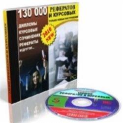 Книга 130000 рефератов и курсовых