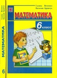 Книга Математика. Учебник для 6 класса