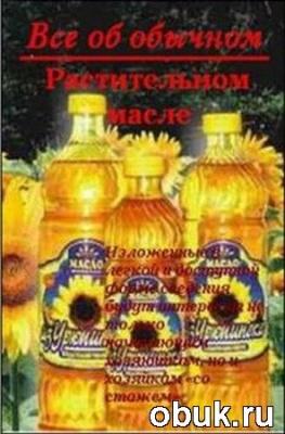 Книга Дубровин Иван - Все об обычном растительном масле
