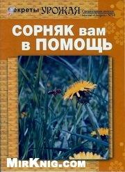 Журнал Спецвыпуск газеты Огород. Секреты урожая №18 2010