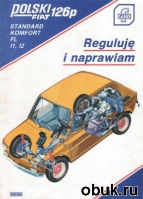 Книга Polski Fiat 126p.1973-1992. Ремонт и эксплуатация