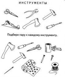 Книга Инструменты