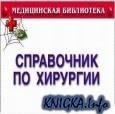 Книга Медицинская библиотека. Справочник по хирургии