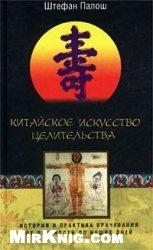 Книга Китайское искусство целительства
