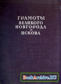 Книга Грамоты Великого Новгорода и Пскова.