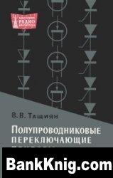 Книга Полупроводниковые переключающие приборы