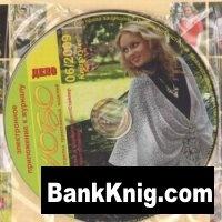 Аудиокнига Диск к журналу Любо-дело №6 2009
