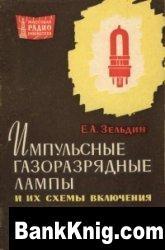 Книга Импульсные газоразрядные лампы и их схемы включения