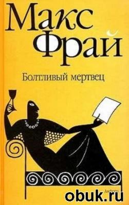 Книга Макс Фрай - Болтливый мертвец (аудиокнига)