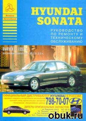 Книга Hyundai Sonata с 1993 г. Руководство по ремонту и техническому обслуживанию