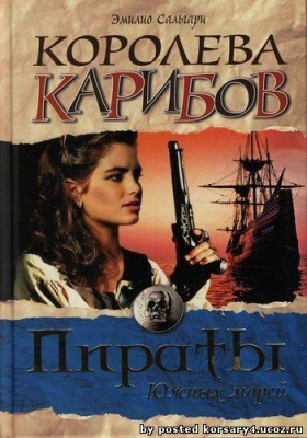 Книга Сальгари Эмилио - Королева Карибов