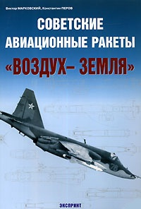 """Книга Советские авиационные ракеты """"воздух-земля""""."""