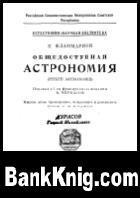 Книга Общедоступная астрономия