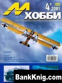 Журнал М-Хобби №04(32) 2001