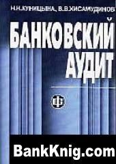 Книга Банковский аудит