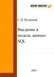 Книга Введение в модель данных SQL