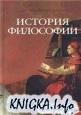 Книга История философии