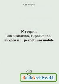 Книга К теории инерциоидов, гироскопов, вихрей и... perpetuum mobile.