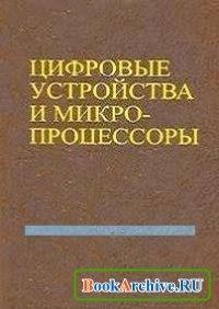 Книга Цифровые устройства и микропроцессоры (Клочков Г.Л)