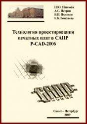 Книга Технология проектирования печатных плат в САПР Р-САD-2006