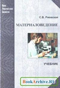 Книга Материаловедение (Ржевская С.В.)