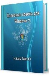 Книга Полезные советы для Windows 7 v.3.45