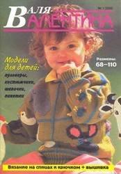 Журнал Валя-Валентина 2000 №1