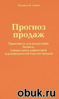 Книга Радмило Лукич. Прогноз продаж