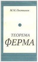 Книга Теорема Ферма