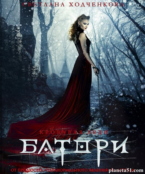 Кровавая леди Батори / Lady of Csejte (2015/WEB-DL/WEB-DLRip)