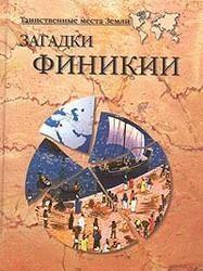 Книга Загадки Финикии - Волков А.В.