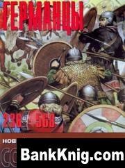 Книга Германцы 236-568 г.г.