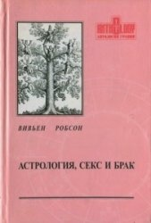 Книга Астрология, секс и брак