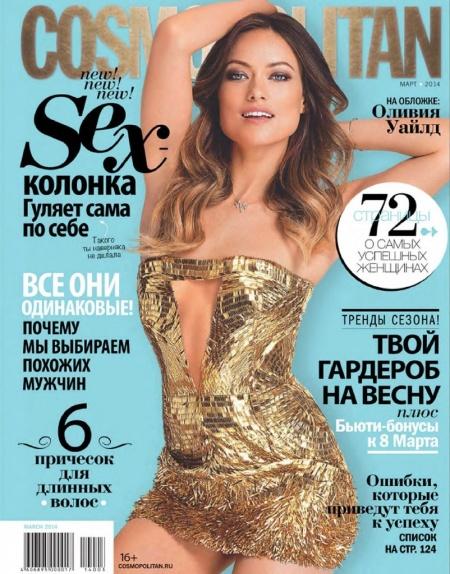 Книга Журнал: Cosmopolitan №3 (март 2014)