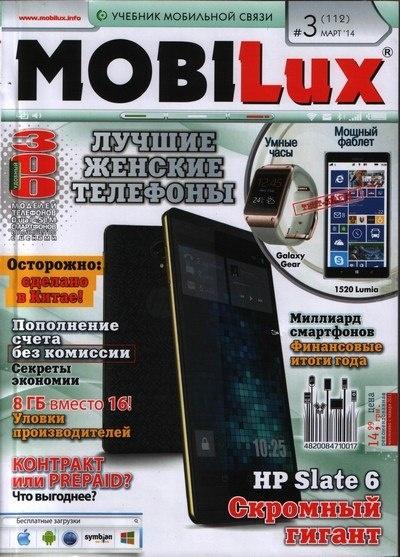 Книга Журнал: MOBILux №3 (112) (март 2014)