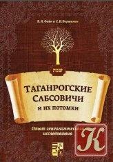 Книга Книга Таганрогские Сабсовичи и их потомки
