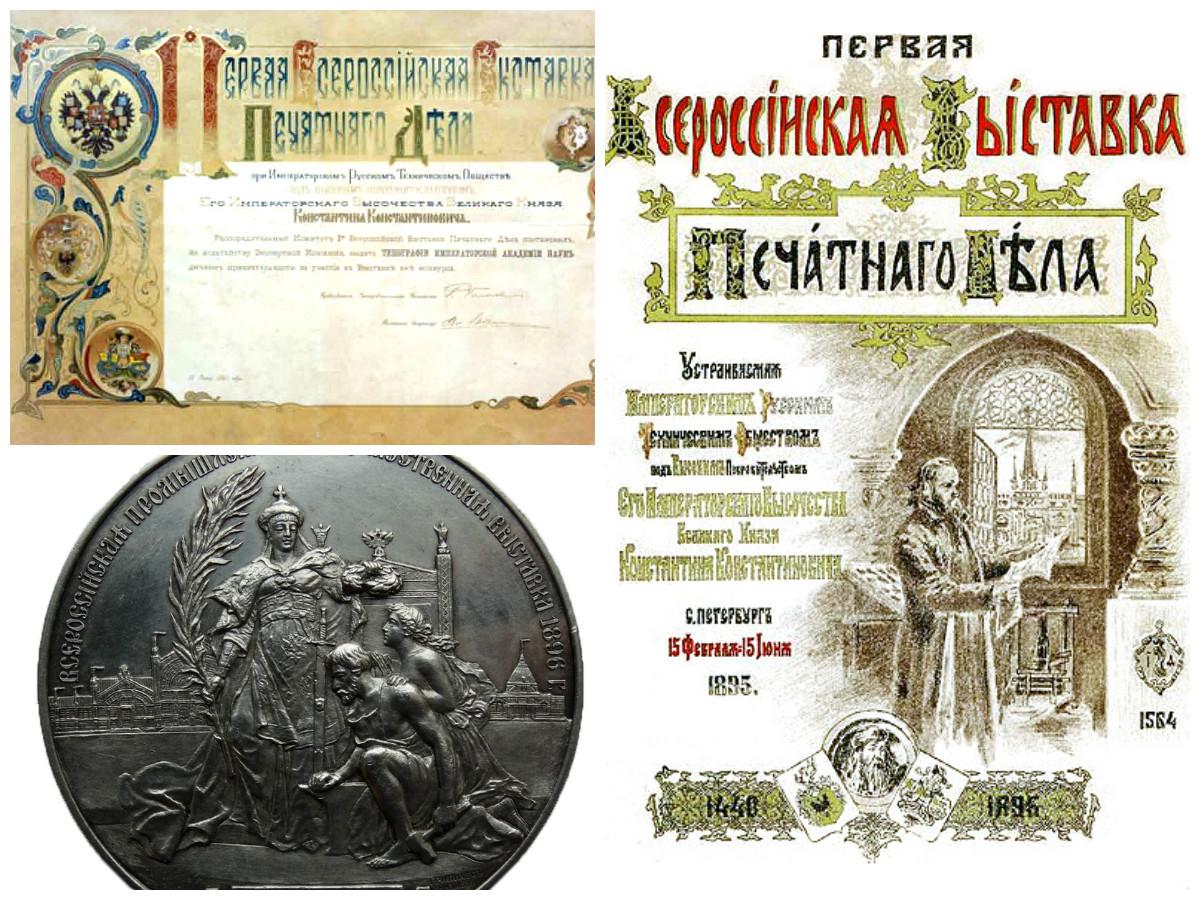 Плакат и почетный диплом I Всероссийской выставки печатного дела 1895 и медаль Всероссийской Промышленной и Художественной Выставки в Нижнем Новгороде 1896