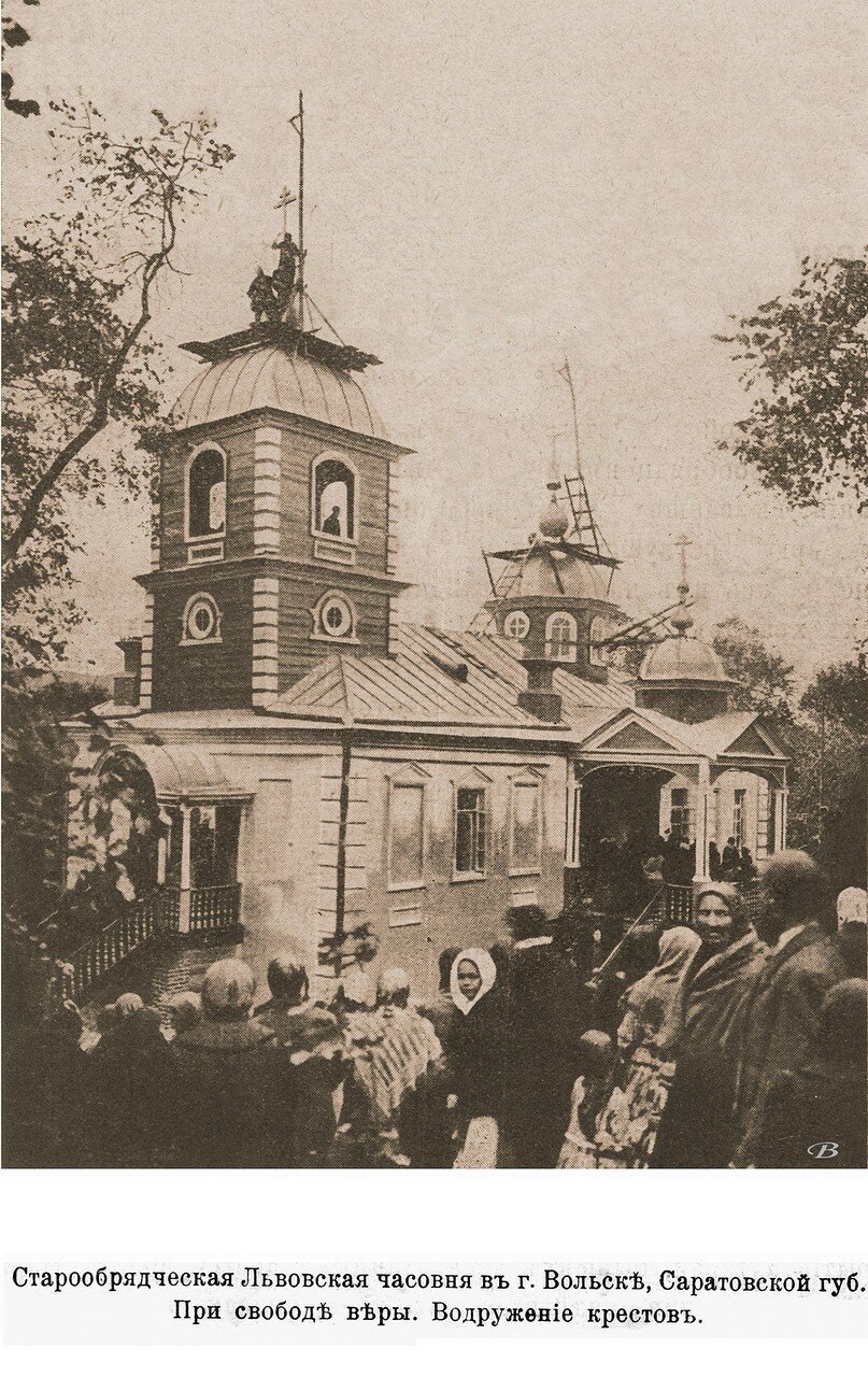Старообрядческая Львовская часовня в Вольске, Саратовской губернии. При свободе веры. Водружение крестов