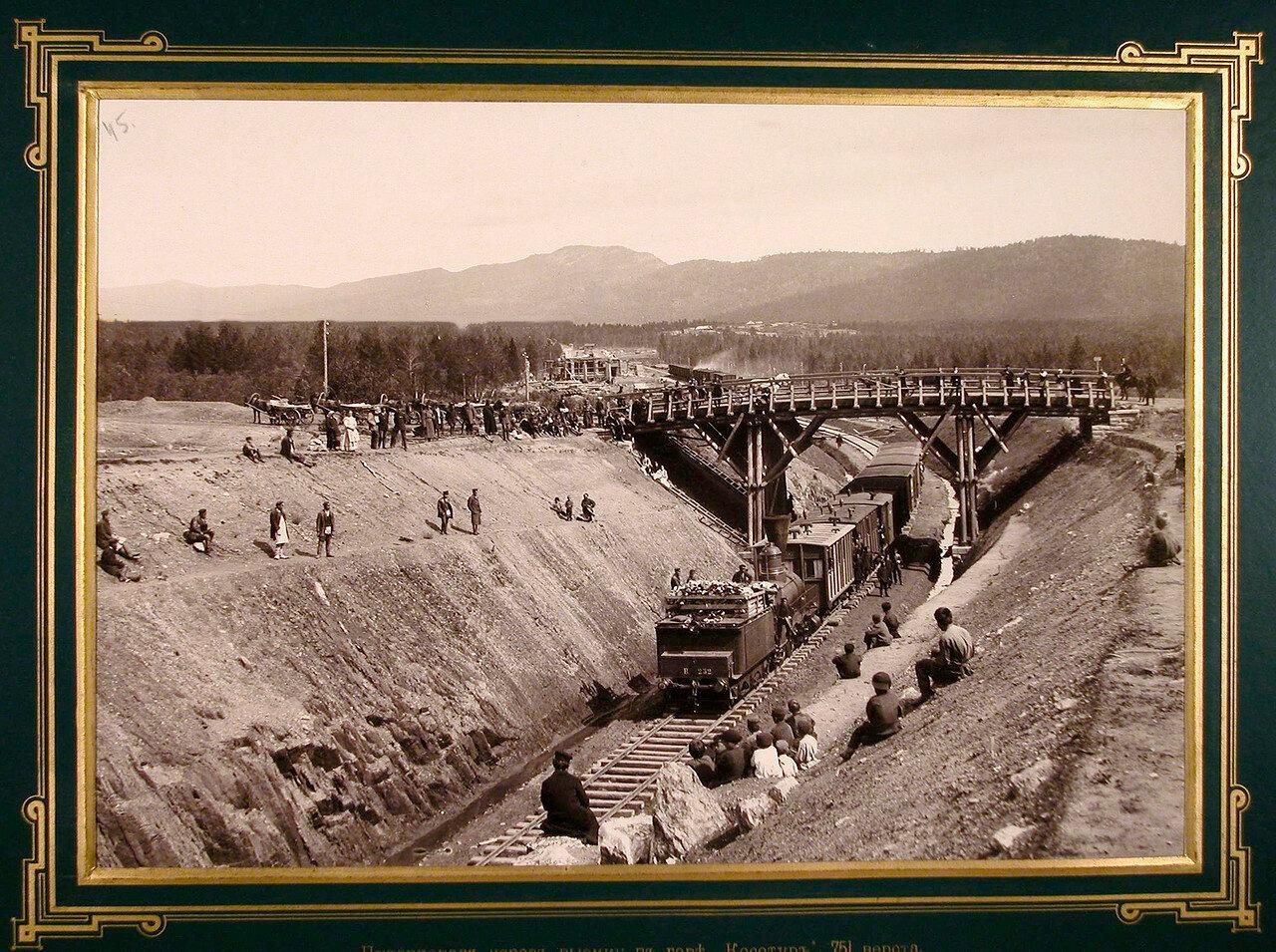 45. Железнодорожный состав на путях, проложенных через выемку в горе Косотур.  751-я верста, 1885-1889