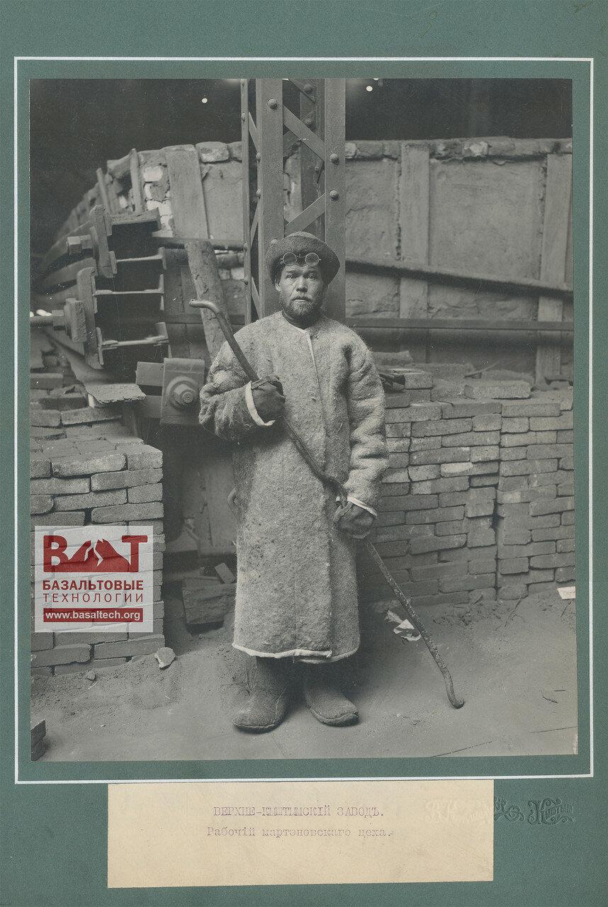 Верхне-Кыштымский завод. Рабочий мартеновского цеха