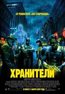 Хранители (Watchmen)