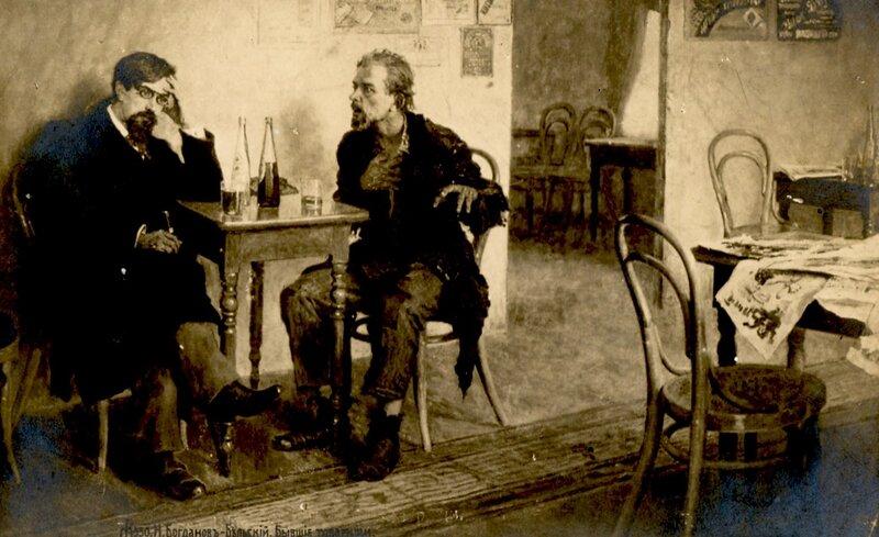 Богданов-Бельский. Бывшие товарищи