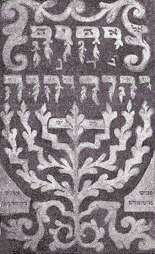 Амулет, защищающий дом от напастей. Еврейская энциклопедия (СПб., 1908–1913).
